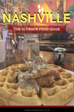 fun places to eat in Nashville - a guide to all of the best places to eat in Nashville.